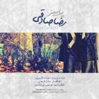 پخش و دانلود آهنگ موج و صخره (تیتراژ آخر) از رضا صادقی