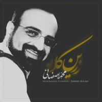 دانلود و پخش آهنگ زرین کلاه از محمد اصفهانی