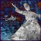 پخش و دانلود آهنگ برقص آ از محسن چاوشی