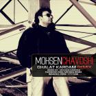 دانلود و پخش آهنگ غلط کردم (ریمیکس) از محسن چاوشی