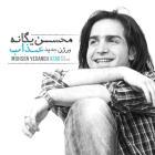 پخش و دانلود آهنگ عذاب ۲ از محسن یگانه