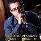 دانلود و پخش آهنگ شهید آرامش (جدید) از فریدون آسرایی