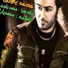 پخش و دانلود آهنگ دوست دارم از محمد یاوری