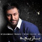پخش و دانلود آهنگ بازیچه با حضور مصطفی فتاحی از محمد یاوری