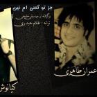 پخش و دانلود آهنگ جز تو کسی ام نین با حضور کیانوش بلالی پور از عمران طاهری