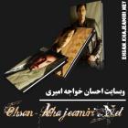 دانلود و پخش آهنگ تو بمان (ترانه میانی سریال در مسیر زاینده رود) از احسان خواجه امیری