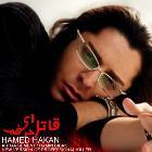 پخش و دانلود آهنگ قاتل حرفه ای با حضور محسن چاوشی از حامد هاکان