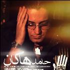 دانلود و پخش آهنگ ای عاشقا از حامد هاکان