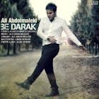 پخش و دانلود آهنگ به دردک از علی عبدالمالکی