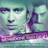 پخش و دانلود آهنگ مهمون من باش با حضور محمدرضا علیمردانی از مازیار فلاحی