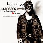 پخش و دانلود آهنگ در این دنیا از مسعود سعیدی