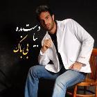 دانلود و پخش آهنگ بیا دست بده از محمد بی باک