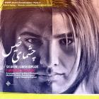 پخش و دانلود آهنگ چشمای خیس با حضور فریبرز خاتمی از شاهین جمشیدپور