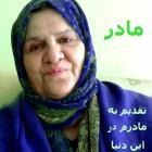 پخش و دانلود آهنگ مادر از احمد شکوری