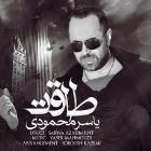 پخش و دانلود آهنگ طاقت از یاسر محمودی