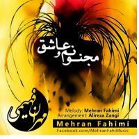 پخش و دانلود آهنگ مجنونم و عاشق از مهران فهیمی