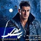 پخش و دانلود آهنگ یک شب عاشقانه از شهاب مظفری
