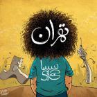 دانلود و پخش آهنگ تهران از سینا حجازی