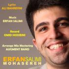 دانلود و پخش آهنگ محاصره از عرفان سلیمی