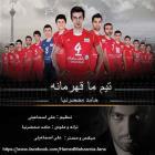 پخش و دانلود آهنگ تیم ما قهرمانه از حامد محضرنیا
