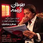 دانلود و پخش آهنگ پرسپولیس از سعید محمدی