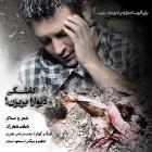متن آهنگ کاشکی دیوارا بریزن از شهاب شهرزاد