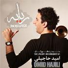 دانلود و پخش آهنگ ربابه از امید حاجیلی