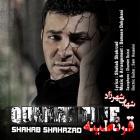پخش و دانلود آهنگ قرنطینه از شهاب شهرزاد