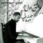 پخش و دانلود آهنگ عشق اول از احمد صفایی