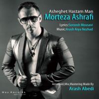 متن آهنگ عاشقت هستم من از مرتضی اشرفی