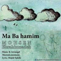 پخش و دانلود آهنگ ما با همیم از محسن ابراهیم زاده