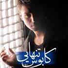 پخش و دانلود آهنگ کابوس تنهایی از مهران جعفری