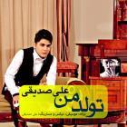 پخش و دانلود آهنگ تولد من از علی صدیقی