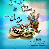 دانلود و پخش آهنگ عید امسال از امیر یوسفی