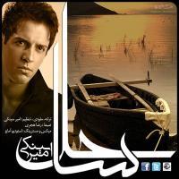 پخش و دانلود آهنگ ساحل از امیر سینکی