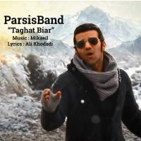پخش و دانلود آهنگ طاقت بیار از گروه پارسیس