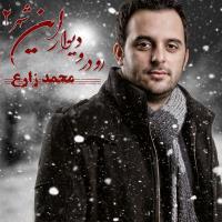 پخش و دانلود آهنگ رو در و دیوار این شهر از محمد زارع