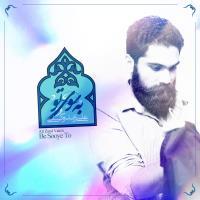 پخش و دانلود آهنگ به سوی تو از علی زند وکیلی