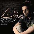 پخش و دانلود آهنگ چطور فراموشت کنم با حضور ماهیار از علی احمدی