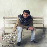 پخش و دانلود آهنگ آرزوهای قشنگ از حمزه محمدی