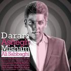 پخش و دانلود آهنگ دارم عاشق میشم از علی صباغی