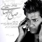پخش و دانلود آهنگ دلهره (جدید) از صالح رضایی