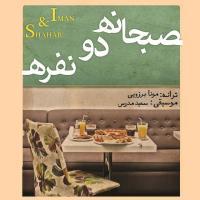 پخش و دانلود آهنگ صبحانه دو نفره از شهاب و ایمان