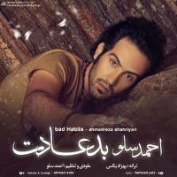 دانلود و پخش آهنگ بد عادت از احمد سولو
