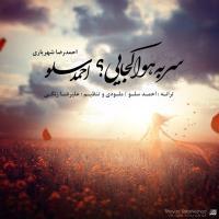 دانلود و پخش آهنگ سر به هوا کجایی از احمد سولو