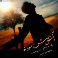 پخش و دانلود آهنگ آغوش از احمد سولو