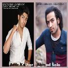 پخش و دانلود آهنگ هنوزم دوست دارم با حضور امیر کلهر از احمد سولو