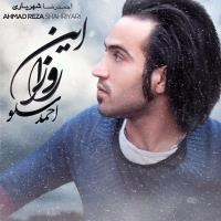دانلود و پخش آهنگ این روزا از احمد سولو