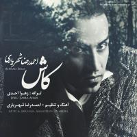 پخش و دانلود آهنگ کاش از احمد سولو