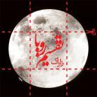 پخش و دانلود آهنگ قدح از زاراک